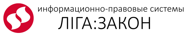 """Информационно-правовая система """"ЛИГА ЗАКОН"""" в Харькове"""