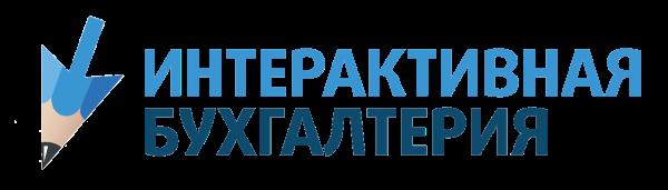 Электронный журнал «Интерактивная бухгалтерия» в Харькове