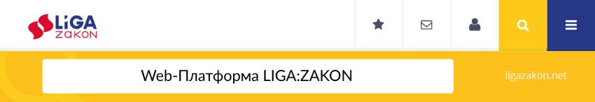 Информационно-правовые продукты «LIGA:ZAKON»