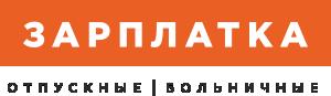Автоматизированная программа «Зарплатка»
